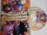 Подарочный диск