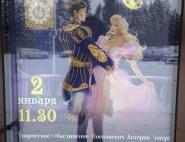 novogodnij-spektakl_dlja-detej-zolushka